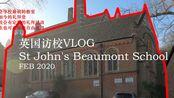 访校VLOG~英国上百年私立小学一日游~St John's Beaumont School ~圣约翰博蒙特