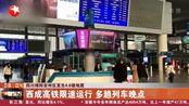 四川绵阳安州区发生4.6级地震 西成高铁限速运行 多趟列车晚点