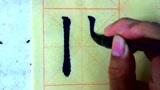 别再盲目练字了,教你垂露竖的正确写法
