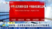 吉林:国家统一法律职业资格考试6月5日开始报名,不要错过时间