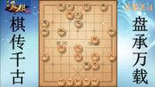 象棋: 新一代先弃后取套路, 单車寡炮照样逼降对手!