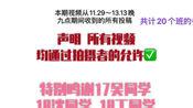 12.9大合唱圆满结束!!(吴中中等专业学校)