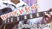 夢 / FLOWER FLOWER (我yui终于发新歌啦!)