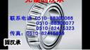 29330E轴承29330E轴承29330E轴承 尺寸参数 固汉承现货供应SKF轴承http://www.ina-sk