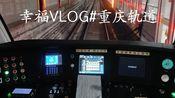 幸福VLOG#重庆轨道环线洪湖东路站开往动步公园站