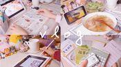 vlo.98 宅家一天·一日三餐·购物分享 ·手账记录·养病·ipad画画记录·学习·看梅花开·哭包日常·不能出门的日子·我努力生活