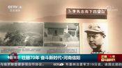 [今日环球]壮丽70年 奋斗新时代·河南信阳