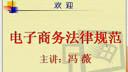 电子商务法律规范28-视频教程-电子科大-要密码请到www.Daboshi.com