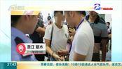 【浙江丽水】一家人半月内结婚离婚23次 拆迁指挥部发觉异常后报警(九点半 2019年9月24日)