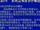 政府与非营利组织会计24-考研视频-西安交大-要密码到www.Daboshi.com