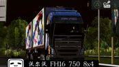 【欧卡集合奔驰】世界卡车模拟-沃尔沃 FH16 750 8x4 动漫涂装,运输到Est Rond.p/Goiania km,事故