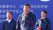 2019河北省美丽乡村马拉松抚宁花海站比赛成功举办