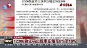 视频|北京青年报: 12306验证码出现率压缩至5%至10%