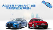 大众发布第8代高尔夫GTI官图 丰田凯美瑞公布海外售价