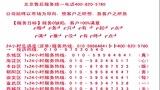 东芝)售后々总受理 北京东芝洗衣机客服电话厂家热线