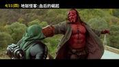 《地狱男爵:血皇后崛起》台版最新30秒预告