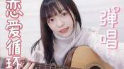 【胡桃露|弹唱】恋爱循环,吉他弹唱。希望大家都能拥有甜甜的恋爱(▽)