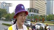 南京:鼓楼广场国庆换新装 3000盆花组成巨幅国旗