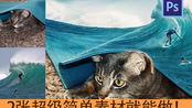 超简单只用两张图片!制作一款氛围感十足的创意合成海报
