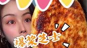【金阿姨】「最新0213」自制香蕉芝士饼+牛肉宽面