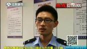 泰州警方破获一网络介绍卖淫案 [高清版]
