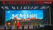 传统文化与诗歌教育 王志祥 郑州大学文学院教授 百家讲坛主讲人