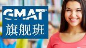 GMAT全程冲750分班(词汇+逻辑+阅读+写作+数学+语法+句子改错)