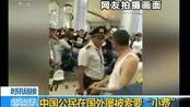 """中国公民在国外屡被索要""""小费"""""""