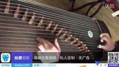 通化天韵古筝艺术中心张家冉教学视频《汉宫