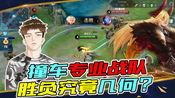 王者荣耀阿舜:撞车kpl职业战队,不到7分钟游戏结束,到底谁赢了?