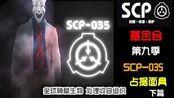 电影:《SCP基金会》第十季SCP035占据面具无法拒绝的面
