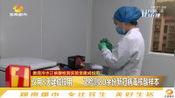 仅用8天建成!娄底核酸检测实验室投用,已测80份病毒核酸样本