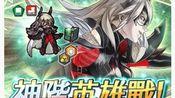 【feh】火焰纹章英雄9月神阶英雄战史菈希尔尼诺无双(伪)