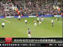 斯科特·帕克当选FWA英超赛季最佳 [晚间体育新闻]
