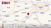 2月18日17时许山东济南发生4.1级地震# 有男孩来不及穿衣裹着被子跑出来。