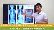 国家注册矫形器制作师谢华: 案例【女/14岁/胸弯17°腰弯29°/骨龄4级】