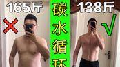 【碳水循环饮食】up主亲测,成功减重27斤   手把手教你如何突破减脂平台期   新手减肥如何做自己的饮食计划