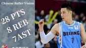 CBA 林书豪28分,8篮板,7助攻个人集锦 | 北京107 :111福建