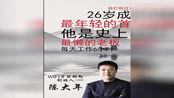 他是中国最土豪的老板,给40名员工每人送一辆特斯拉互联式营销