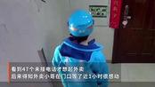 杭州:怕打扰儿子备注别按门铃 外卖员门外等1小时打47个电话未接