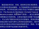 中央银行学44-本科视频-西安交大-要密码到www.Daboshi.com