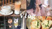 【Kim Risa】GRWM+VLOG| 一日生活记录:咖啡馆和小狗
