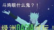 【绿洲oasis】试玩!中国版VRchat.