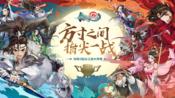 剑网3指尖江湖大师赛·1v1论剑(12月13日)