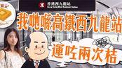 [香港人吹水] #06 我們在高鐵西九龍站碰了兩次壁!?