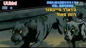 和巴什尔跳华尔兹-Waltz with Bashir.华丽丽的开头