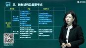 中级经济师《经济基础知识》导学班3