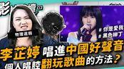 #192 李芷婷唱进《中国好声音》 个人唱腔 翻玩歌曲的方法? ◆嘎老师 Miss Ga|歌唱教学 学唱歌◆