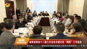 """湖南省政协十二届三次会议分组讨论""""两院"""" 工作报告"""