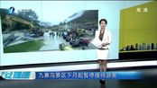九寨沟景区下月起暂停接待游客